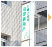 川崎北合同法律事務所へ2