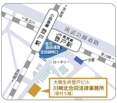 川崎北合同法律事務所地図