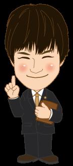 岩坂康佑弁護士
