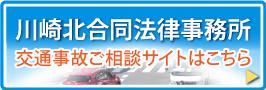 川崎北合同法律事務所交通事故相談サイト